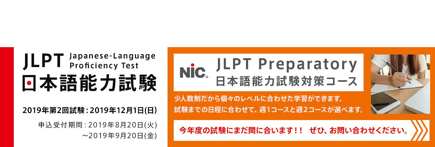 NIC日本語検定コース