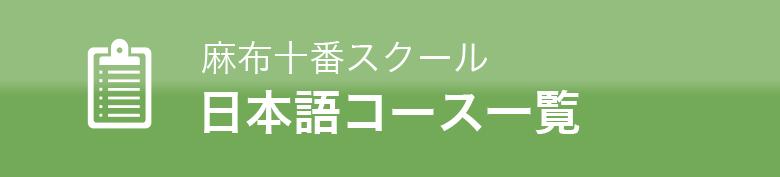 日本語コーススケジュール