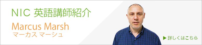 NIC英語講師紹介