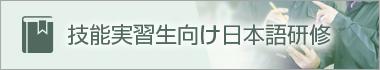 技能実習生向け日本語研修
