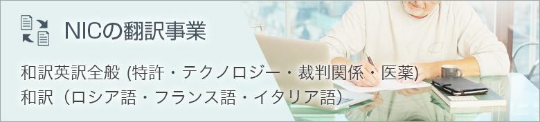 NICの翻訳事業