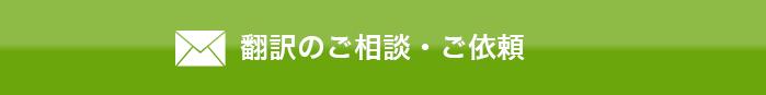 翻訳の相談・ご依頼ボタン